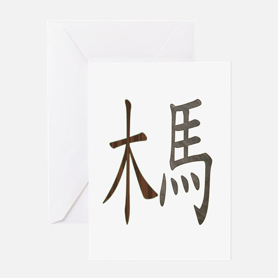 Chinese Wood Horse Greeting Card
