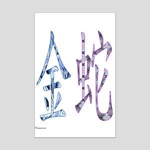 Chinese Metal Snake Mini Poster Print