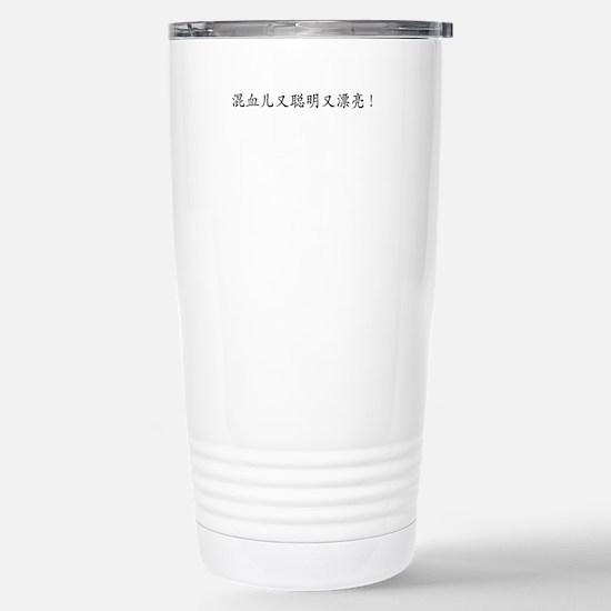 Hapa Stainless Steel Travel Mug