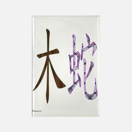 Chinese Wood Snake Rectangle Magnet