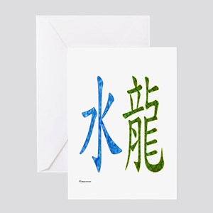 Chinese Water Dragon Greeting Card