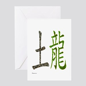 Chinese Earth Dragon Greeting Card