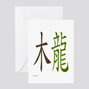 Chinese Wood Dragon Greeting Card