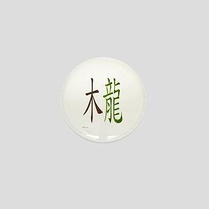 Chinese Wood Dragon Mini Button