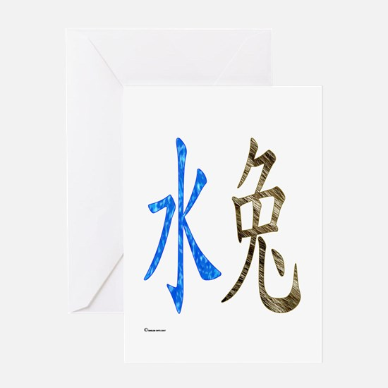 Chinese Water Rabbit Greeting Card