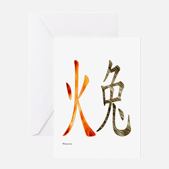 Chinese Fire Rabbit Greeting Card