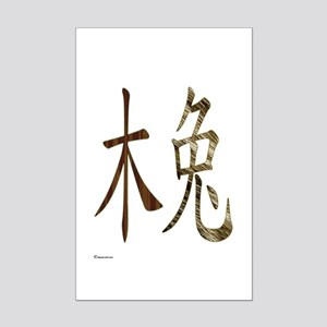 Chinese Wood Rabbit Mini Poster Print