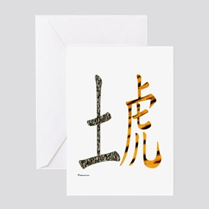 Chinese Earth Tiger Greeting Card
