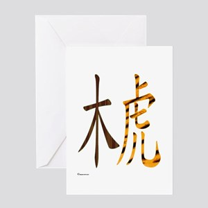 Chinese Wood Tiger Greeting Card