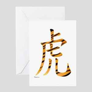 Chinese Tiger Greeting Card