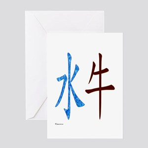 Chinese Water Ox Greeting Card