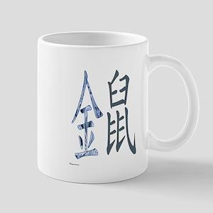 Chinese Metal Rat Mug