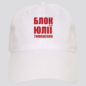 Yulia Tymoshenko Bloc BYuT Cap