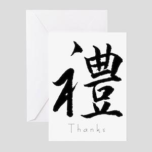 Kanji Greeting Cards (Pk of 10)