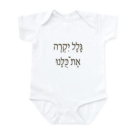Sh*t Happens (Hebrew) Infant Bodysuit