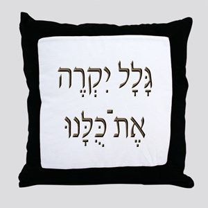 Sh*t Happens (Hebrew) Throw Pillow