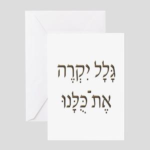 Hebrew greeting cards cafepress sht happens hebrew greeting card m4hsunfo