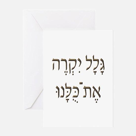 Sh*t Happens (Hebrew) Greeting Card