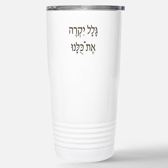 Sh*t Happens (Hebrew) Stainless Steel Travel Mug