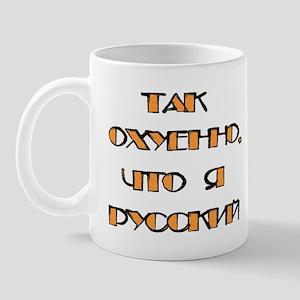 It's Great that I am Russian Mug