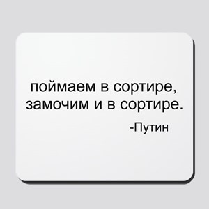Putin: We Will Whack Them in the Outhouse Mousepad