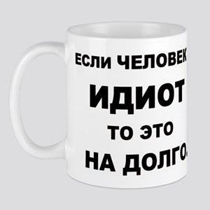 If a Person is an Idiot Mug