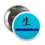 "Culture Jam for Life 2.25"" Button (100 pack)"