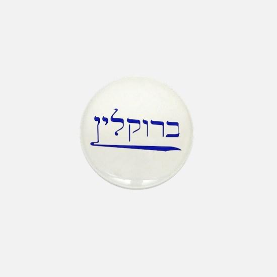 Brooklyn in Hebrew Mini Button