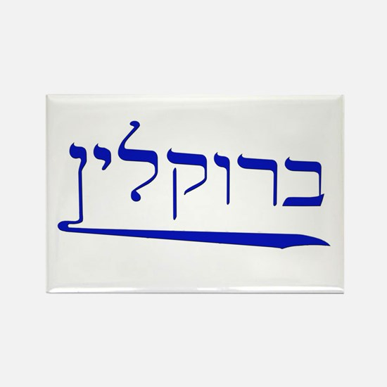 Brooklyn in Hebrew Rectangle Magnet