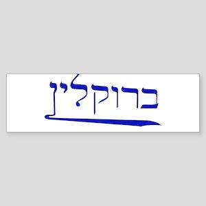 Brooklyn in Hebrew Bumper Sticker