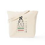 Yiddish/Hebrew eye chart tote bag
