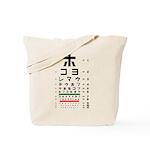 Japanese eye chart tote bag