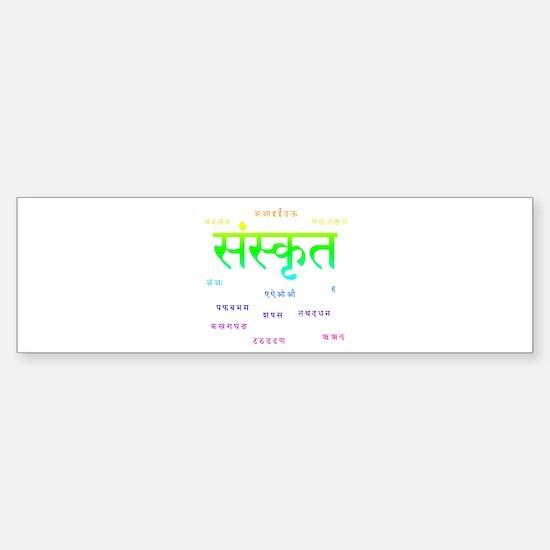 sanskrit with devanagari Sticker (Bumper 50 pk)