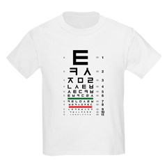 Korean eye chart kids' T-shirt