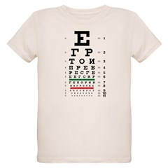 Russian/Cyrillic eye chart organic kids' T-shirt