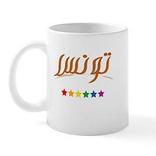 Tunisia Pride Mug