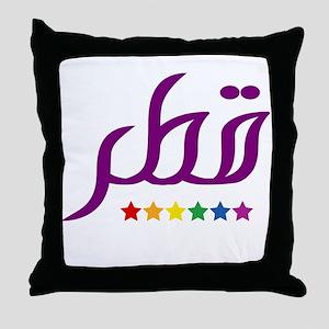 Qatar Pride Rainbow Stars Throw Pillow