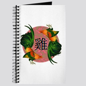 Year Of the Rooster Journal