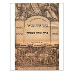 Jewish Welcome Blessing Small Poster