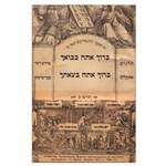 Jewish Welcome Blessing Large Poster