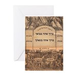 Jewish Welcome Blessing Greeting Cards (Pk of 10)