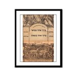 Jewish Welcome Blessing Framed Panel Print