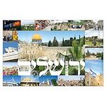 Jerusalem Montage Large Poster