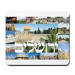 Jerusalem Montage Mousepad