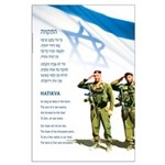 Hatikvah Soldiers Large Poster