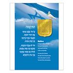 Hatikvah Dove - English Small Poster