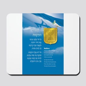 Hatikvah Dove - English Mousepad