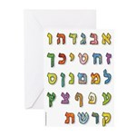 Hebrew Greeting Cards (Pk of 10)