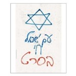 Am Yisrael Chai Small Poster