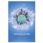 Kabbalh blessing Large Poster